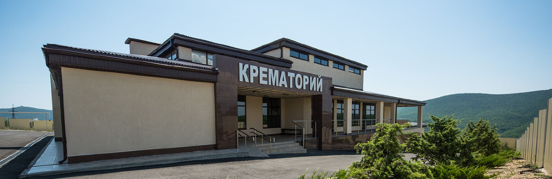 Крематорий в Новороссийске